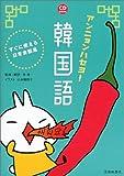 CD付 アンニョンハセヨ! 韓国語-すぐに使える日常会話集 (池田書店のCD BOOKシリーズ)