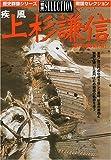 Gale Uesugi Kenshin - disturbance takes the juggernaut dragon (history Gunzo series Sengoku Selection) ISBN: 4056025010 (2001) [Japanese Import]