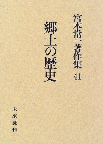 郷土の歴史 (宮本常一著作集)