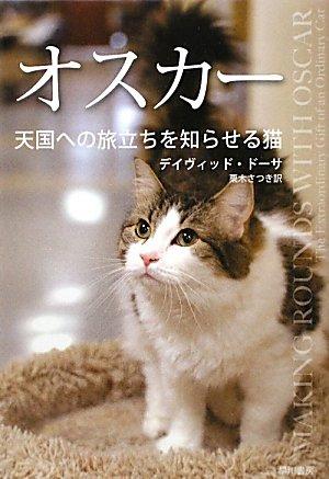 オスカー―天国への旅立ちを知らせる猫