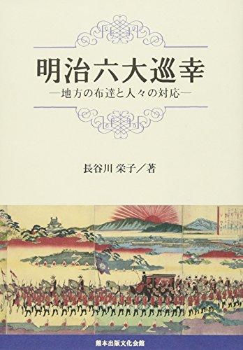 Meiji rokudai junko : Chiho no futatsu to hitobito no taio.