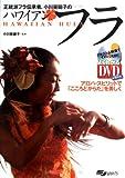 DVD付 正統派フラ伝承者、小川美穂子のハワイアンフラ―アロハ・スピリットで「こころとからだ」を美しく (よくわかるDVD+BOOK(SJ sports))