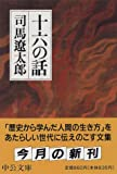 「「21世紀に生きる」人間に送る十六の話」司馬 遼太郎