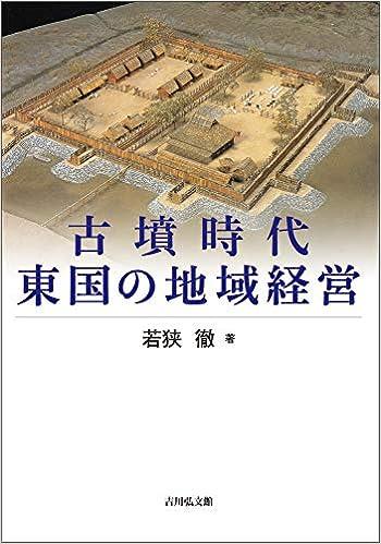 古墳時代東国の地域経営