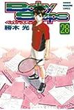 ベイビーステップ(28) (講談社コミックス)