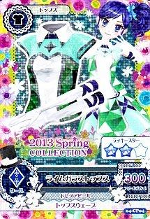 04-CP04 [キャンペーンレア] : ライムガラストップス/霧矢あおい