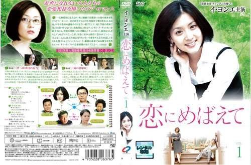 [DVD]恋にめばえて 1〜12 (全12枚)(全巻セットDVD) [字幕]|中古DVD