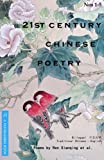 21st Century Chinese Poetry, Combined Nos. 1 - 5, Ren Xianqing et al., 1939426006