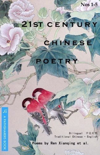 Download 21st Century Chinese Poetry, Combined Nos. 1 - 5: Bilingual: Traditional Chinese - English pdf