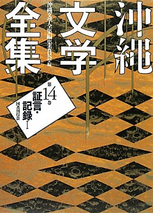 沖縄文学全集〈第14巻〉証言・記録1 pdf epub