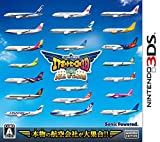 Air Traffic Controller Airport Hero 3D Kanku ALL STARS NINTENDO 3DS