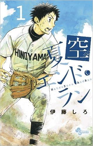 夏空エンドラン 第01巻 [Natsuzora and Run vol 01]