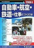 自動車・航空・鉄道の仕事につくには〈2006年度版〉 (つくにはブックス)
