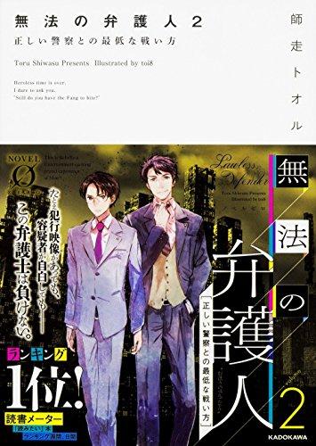 無法の弁護人 (2) 正しい警察との最低な戦い方 (Novel 0)