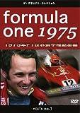 F1世界選手権1975年総集編 [DVD]