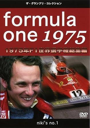 Amazon.co.jp | F1世界選手権197...