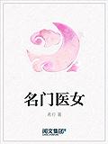 名门医女(阅文白金大神作家作品)