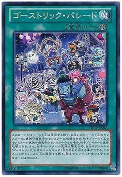 Yu-Gi-Oh! PRIO-JP063 - Ghostrick Parade - Normal Japan: Amazon.es: Juguetes y juegos