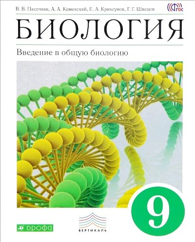 Biologiya. 9 klass. Vvedenie v obschuyu biologiyu. Uchebnik pdf