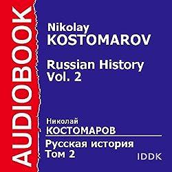 Russian History, Vol. 2 [Russian Edition]