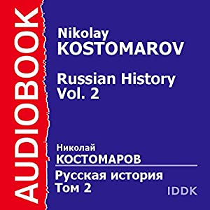 Russian History, Vol. 2 [Russian Edition] Audiobook