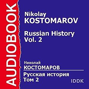 Russian History, Vol. 2 [Russian Edition] Audiobook