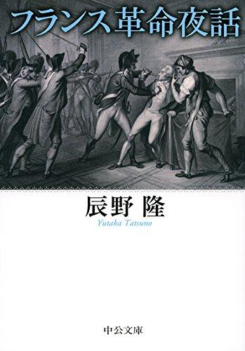 フランス革命夜話 (中公文庫)