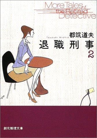 退職刑事〈2〉 (創元推理文庫)