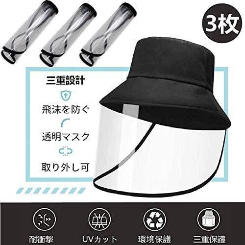 Champion crafts 防護帽 フェイスガード 保護カバー付き 取り替えでき 取り外し可能 防風キャップ 釣り帽子 日除け帽子 角度調整可能 男女兼用 (大人用, 3枚替え)