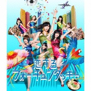 Koisuru Fortune Cookie Type-B(CD+DVD)(ltd.)