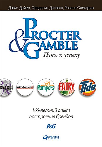 procter-gamble-165-russian-edition