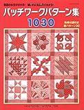 パッチワークパターン集1030―製図の仕方がわかる!縫い代の倒し方が分かる! (レッスンシリーズ)