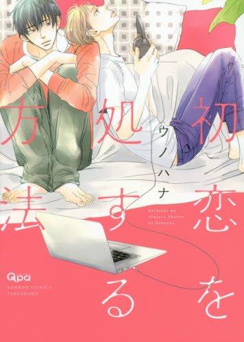 初恋を処する方法 (バンブーコミックス Qpaコレクション)