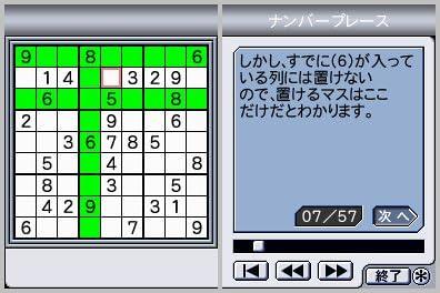 DSパズラーナンプレファン&お絵かきロジック