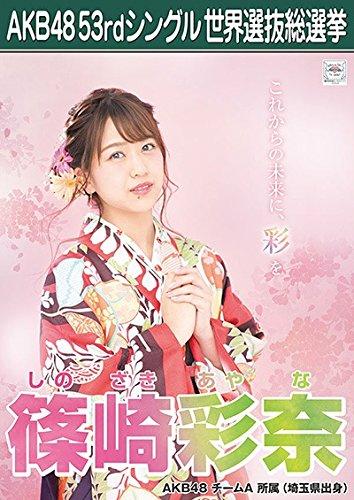 【篠崎彩奈】公式生写真 AKB48 Teacher Teacher 劇場盤特典