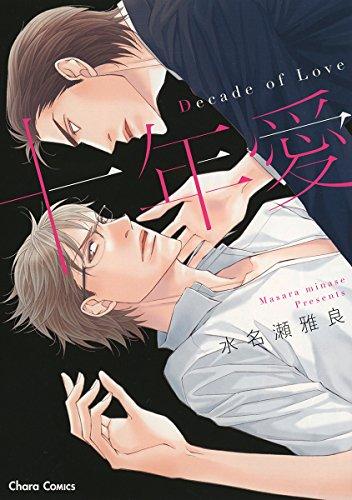 十年愛 -Decade of Love- / 水名瀬雅良の商品画像