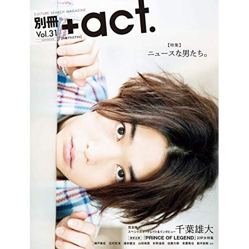 別冊+act. Vol.31 表紙画像