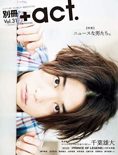 別冊+act. Vol.31