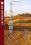 ユーラシア農耕史〈3〉砂漠・牧場の農耕と風土 (地球研ライブラリー)