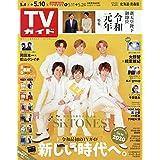 週刊TVガイド 2019年 5/10号