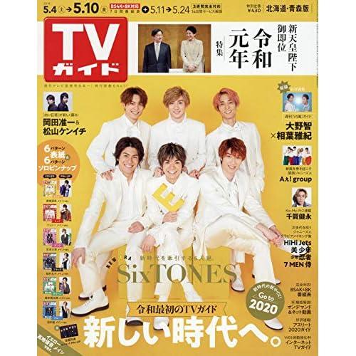 週刊TVガイド 2019年 5/10号 表紙画像