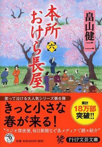 本所おけら長屋(六) (PHP文芸文庫)