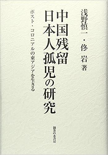 中国残留日本人孤児の研究: ポスト・コロニアルの東アジアを生きる ...