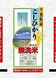 【精米】千葉県産 無洗米コシヒカリ 2kg 平成28年産