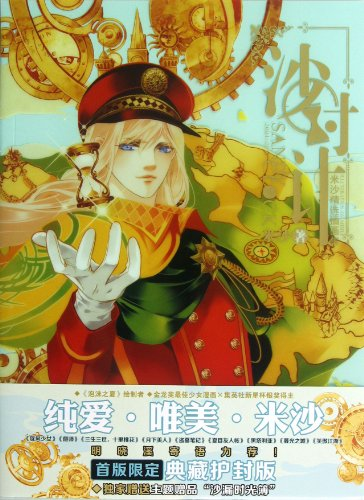 Sands Chronicle (Elaborately Selected Illustrations of Mi Sha from 2004 to 2013) (Chinese Edition)