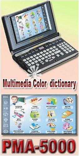Almawrid Speaking Multimedia Color Al-mawrid Electronic Translator Talking Dictionary - Almawrid PMA5000 by Almawrid Arabic Dictionary