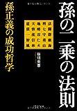 孫の二乗の法則 孫正義の成功哲学 (PHP文庫)