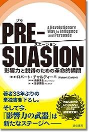 PRE-SUASION :影響力と説得のための革命的瞬間の書影