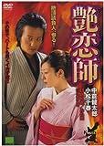 艶恋師 [DVD]
