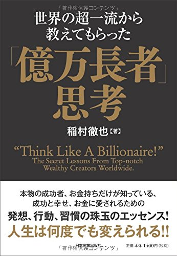 世界の超一流から教えてもらった「億万長者」思考